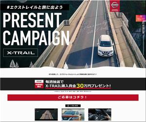【車の懸賞/その他】:# エクストレイルと旅に出よう PRESENT CAMPAIGN