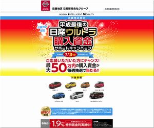 【車の懸賞/その他】:日産新車購入サポートクーポン50万円分が毎週当たる!