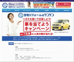 【当選発表】【車の懸賞情報】:人気の軽が当たる!住宅リフォームのケンケン  車を当てようキャンペーン