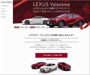 【車の懸賞/モニター】:レクサス バレンタイン試乗モニターキャンペーン