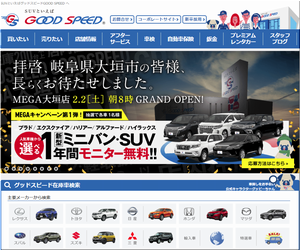 車の懸賞 新型ミニバン・SUV1年間モニター無料1年間 GOOD SPEED