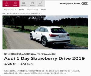 車の懸賞 Audi 1 Day Strawberry Drive 2019 アウディジャパン販売株式会社