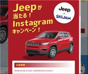 【応募941台目】:Jeep x SKIJAM Jeepが当たる!Instagramキャンペーン!
