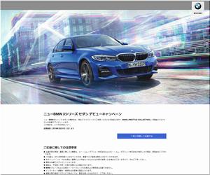 【車の懸賞/モニター】:ニューBMW 3シリーズ セダン モニター旅行が当たる!