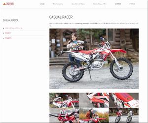 バイクの懸賞 Casual Racer発売記念 RX230FSを1名様にプレゼント RG3ジャパン