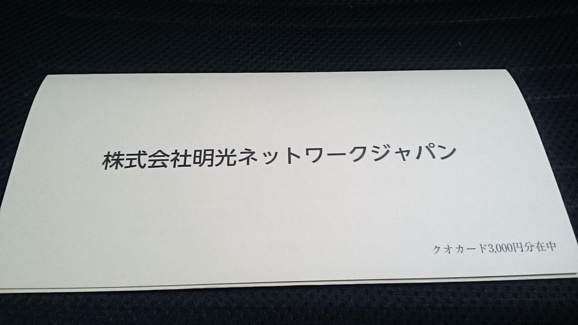 明光ネットワークジャパン【4668】からクオカード到着2018