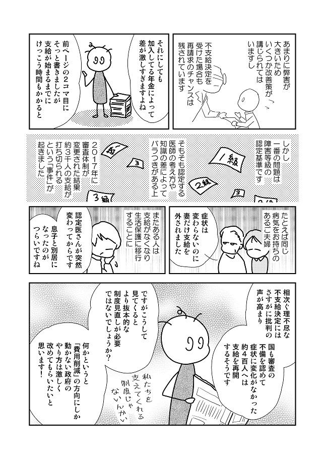 T通信社民版_180004