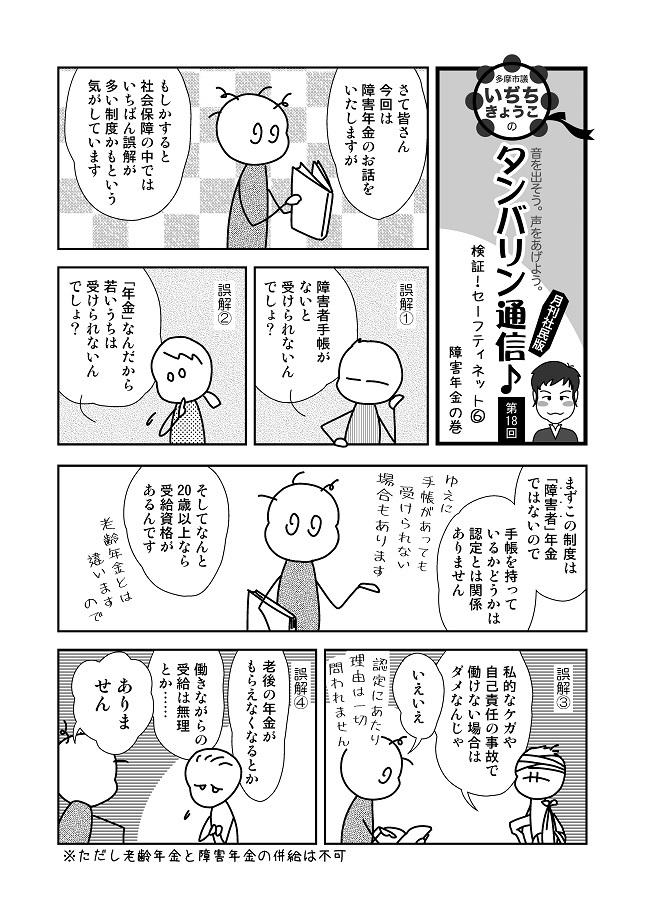 T通信社民版_180001