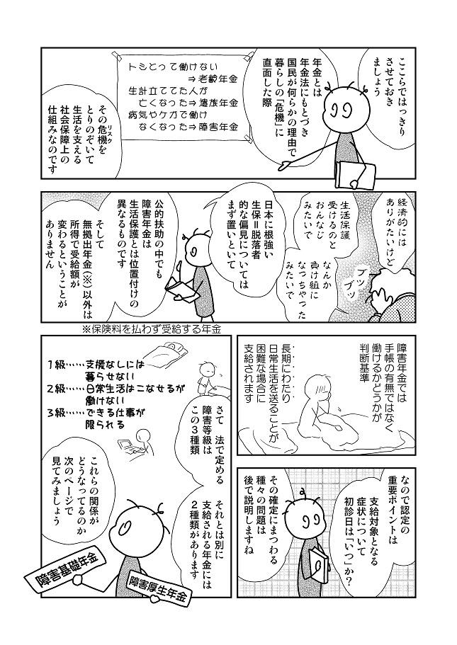 T通信社民版_180002