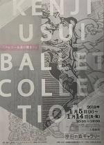 特別展2 - コピー