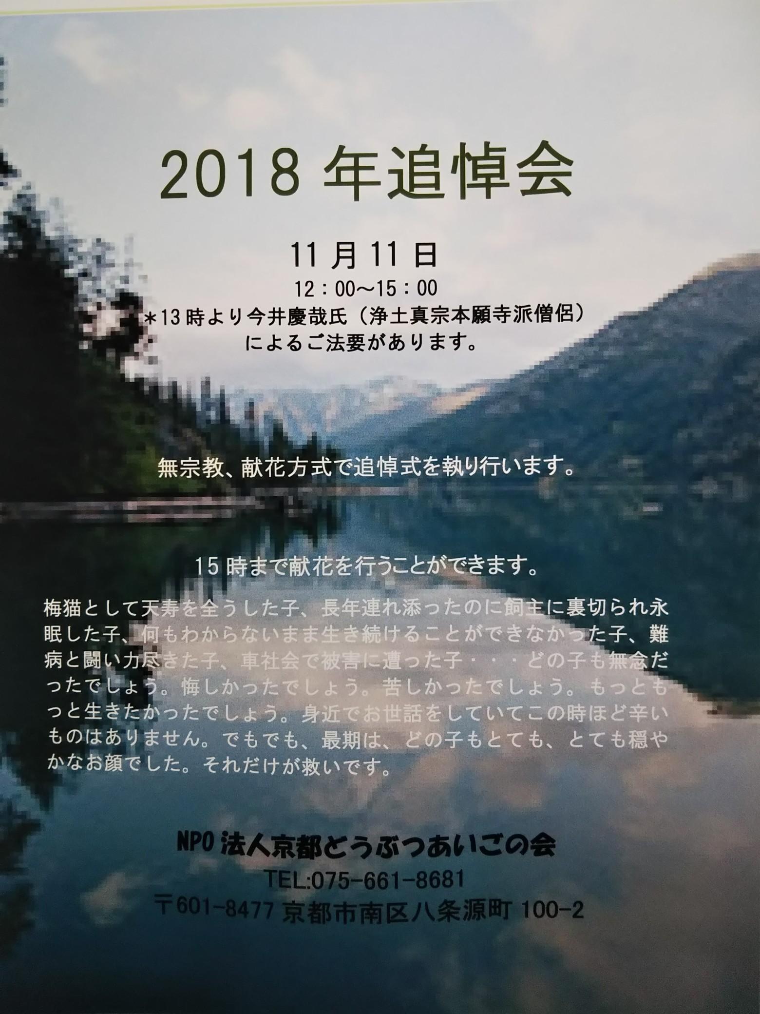 追悼会2018