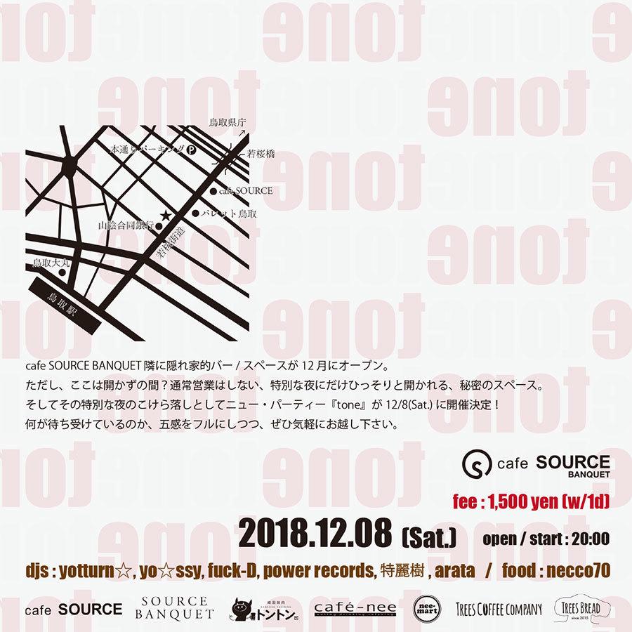 tone 20181208 b