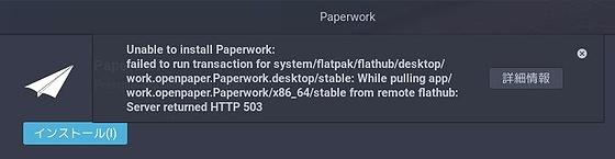 503Error_Software_Flatpak.jpg