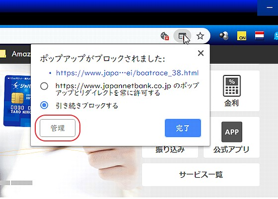 Chrome71_PopUpRedirect_BLOCKED-Netbank-link.jpg