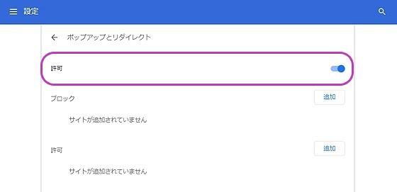 Chrome71_PopUpRedirect_disable.jpg