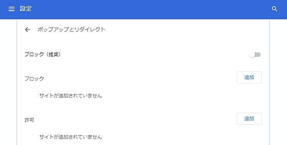 Chrome71_PopUpRedirect_enable.jpg