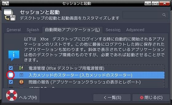 FCITX_Xfce-preload-app.jpg