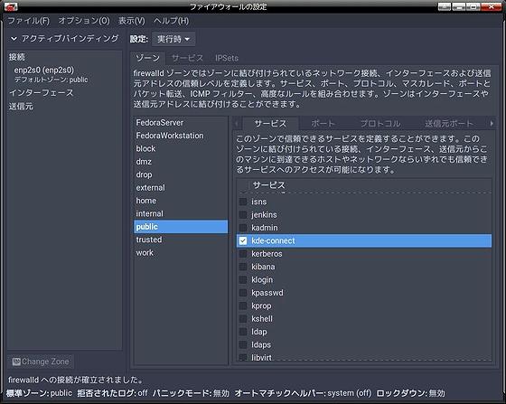 Firewalld_open_KDE-Connect.jpg