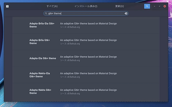 GTK_Theme_flathub_Software.jpg
