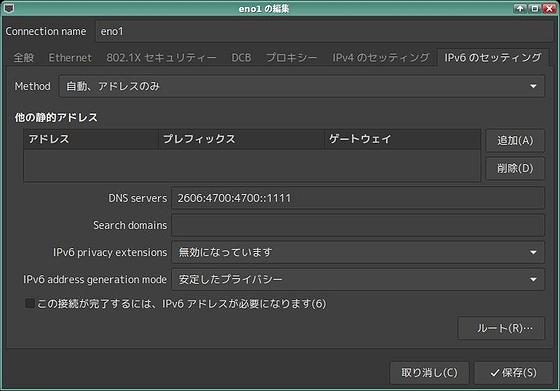 IPoE_NM-settings_IPv6.jpg