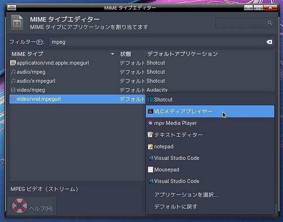 MIME-type-editor_F29Xfce.jpg