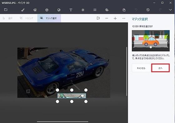 Paint3D_edit2.jpg