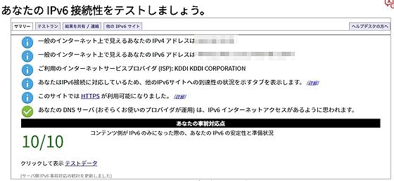 TEST_IPv6.jpg