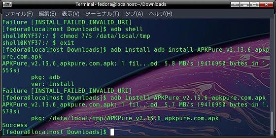adb-install_SDK-shell.jpg