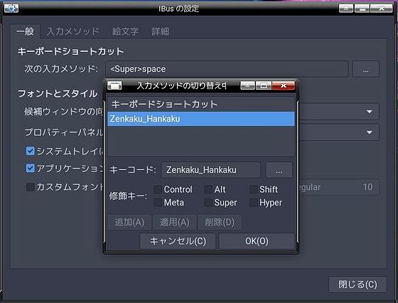 iBus-kkc_Zenkaku-Hankaku.jpg