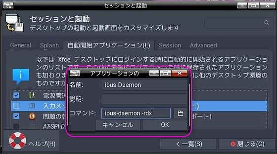 ibus-daemon_Xfce-preload-app.jpg
