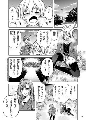 【C95】放課後クライマックス!!_003