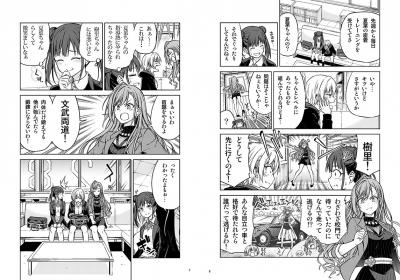 【C95】放課後クライマックス!!_006_007