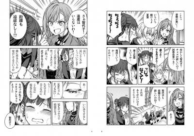 【C95】放課後クライマックス!!_008_009