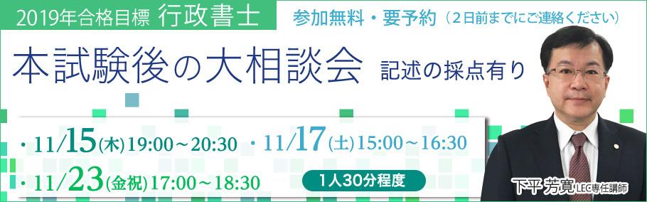 keyimg_gyousei_20181017.jpg