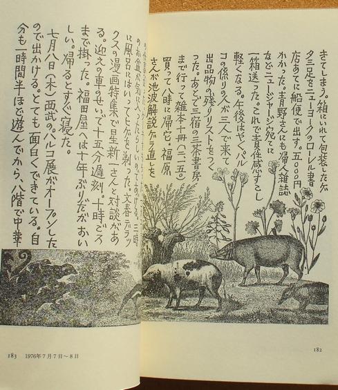 植草甚一 コラージュ日記 05