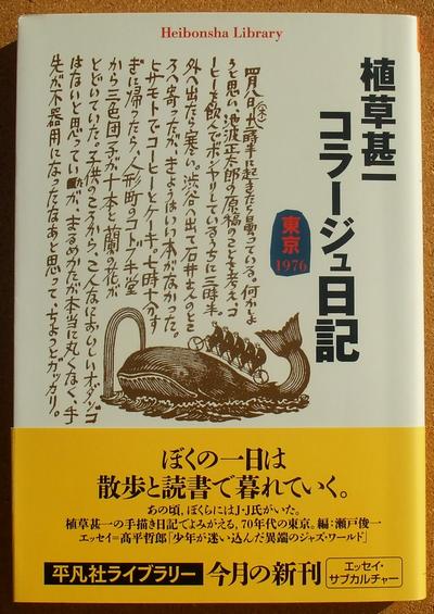 植草甚一 コラージュ日記 01
