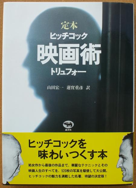 ヒッチコック 映画術 01