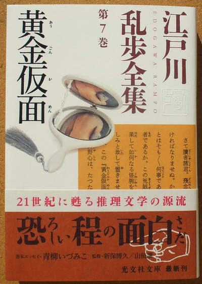 江戸川乱歩全集 第7巻 01