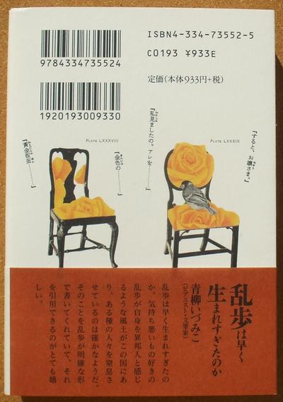 江戸川乱歩全集 第7巻 02