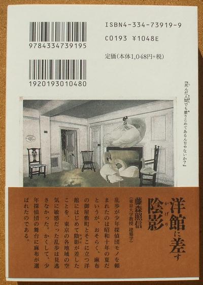 江戸川乱歩全集 第13巻 02