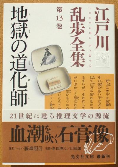 江戸川乱歩全集 第13巻 01