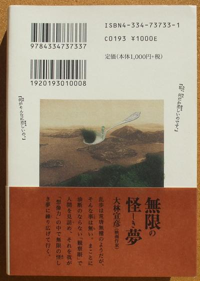 江戸川乱歩全集 第2巻 02