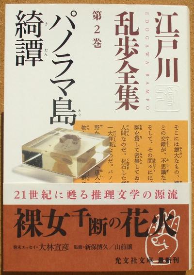 江戸川乱歩全集 第2巻 01