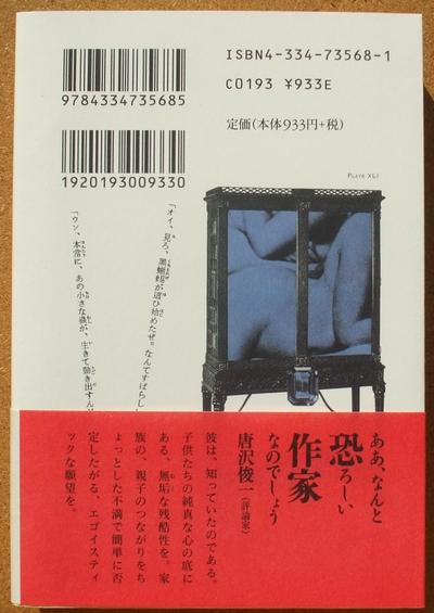 江戸川乱歩全集 第9巻 02