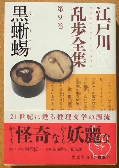 江戸川乱歩全集 第9巻 01