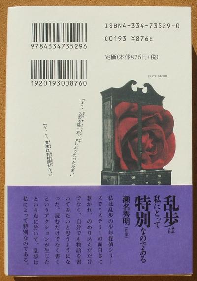江戸川乱歩全集 第10巻 02