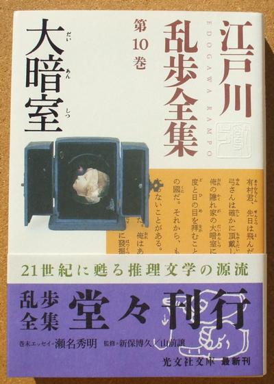 江戸川乱歩全集 第10巻 01