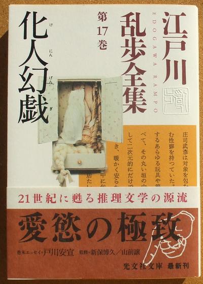 江戸川乱歩全集 第17巻 01