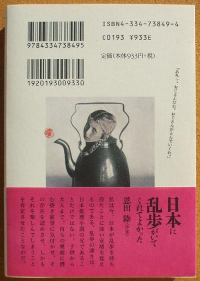 江戸川乱歩全集 第21巻 02