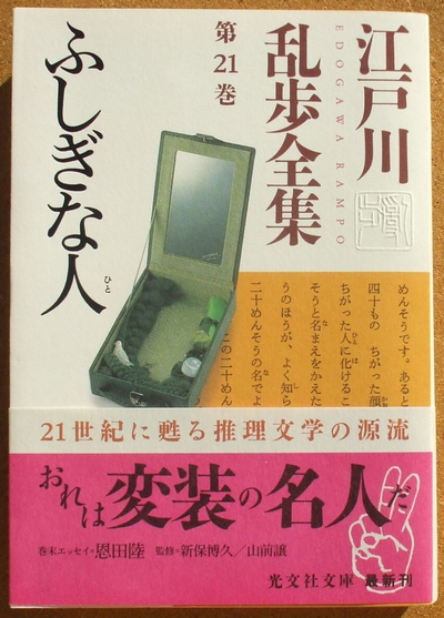 江戸川乱歩全集 第21巻 01